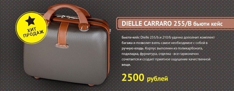 Dielle Carraro 255/B бьюти кейс brown